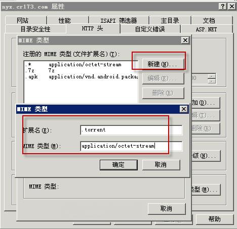 草根吧 解决IIS服务器不支持下载.torrent文件格式的办法 torrent,服务器,扩展名,网站,新建 精品教程 1-160303151TX02